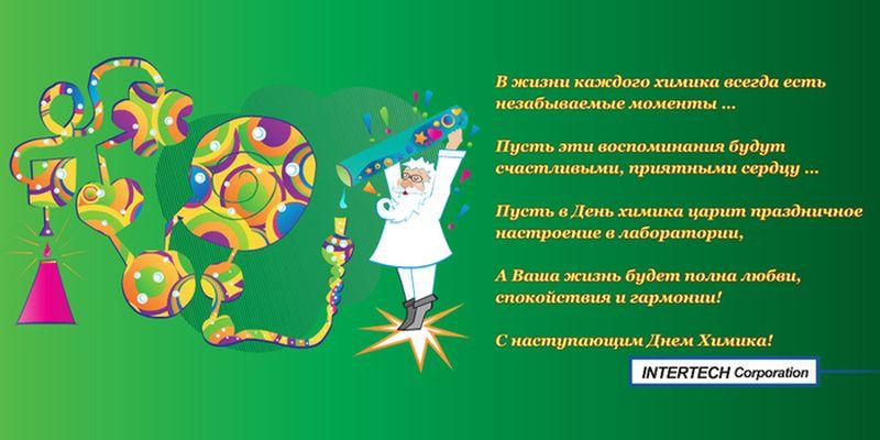 Поздравления от лаборантов